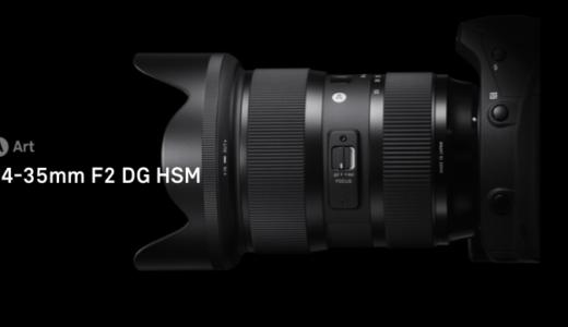 変態ズーム SIGMA 24-35mmを再評価する回