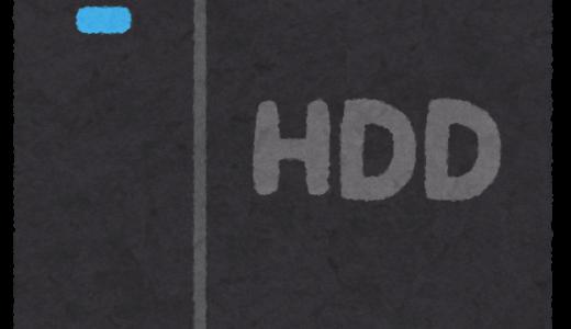 WindowsでHDDが2TBしか認識しなかったのでGPT変換した話