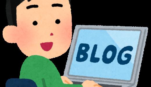 雑記ブログを続けるためのコツと心構え