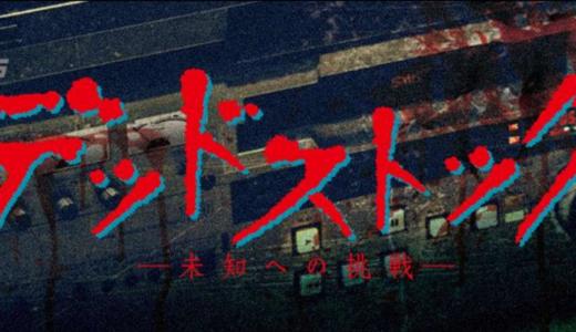 テレ東の「デッドストック〜未知への挑戦〜」は単なるホラードラマではなかった