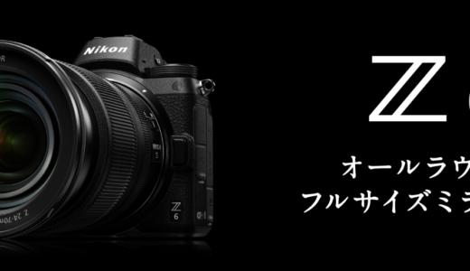 Nikon Z 6を予約したけど最終的にキャンセルした理由とその後の顛末