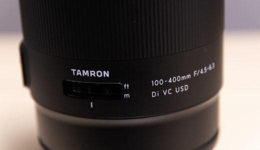 【レビュー】TAMRON 100-400mm F4.5-6.3 Di VC USD (A035) 〜お手軽超望遠レンズの実力〜