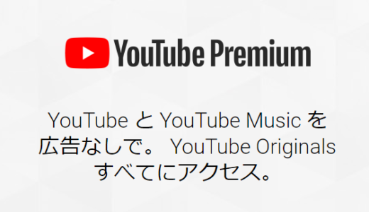 YouTube Music PremiumとYouTube PremiumとGoogle Play Musicで一番お得なプランを探す