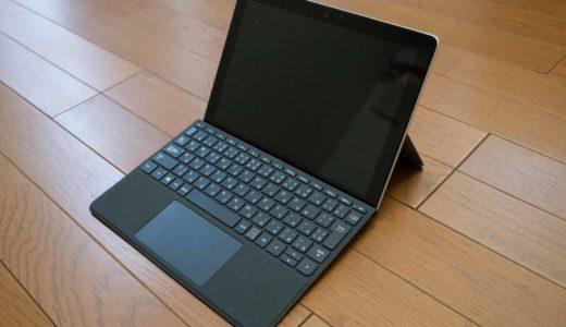 【レビュー】Surface Goを使ってみて感じたメリットと作業の限界点とか