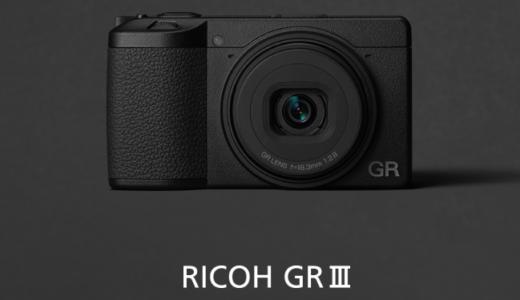 GRⅢ買うよ。FUJIFILMのX100FじゃなくてGRⅢを選んだ理由