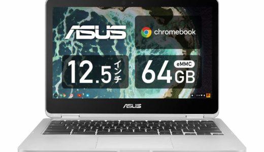 ASUS Chromebook C302CA 12.5型 タッチ機能あり