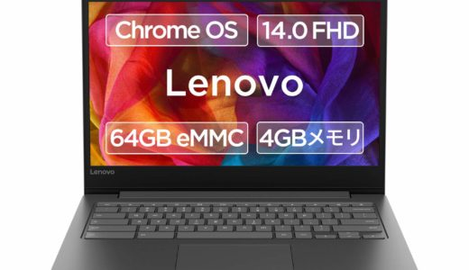 Lenovo Chromebook S330 14.0型