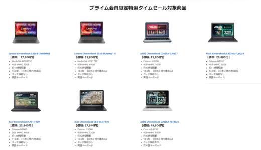 AmazonプライムデーでChromebook祭り!ASUSやLenovoなどの正規代理店品も追加されて日本販売に本腰か