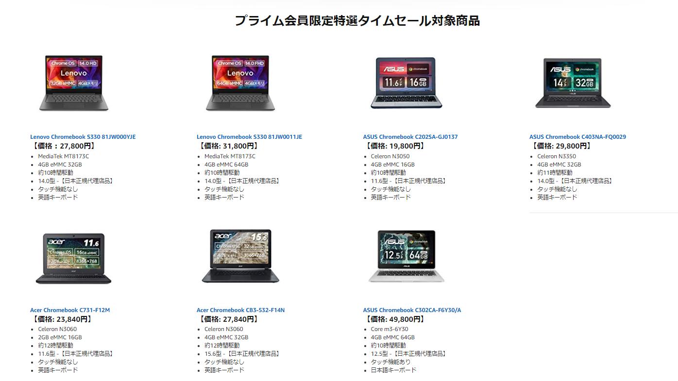 AmazonプライムデーChromebookセール対象商品