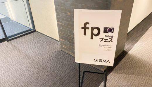SIGMAのfpフェス2020春に行ってきた話